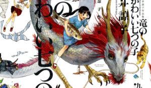 Los 7 Hijos del Dragón de Ryoko Kui