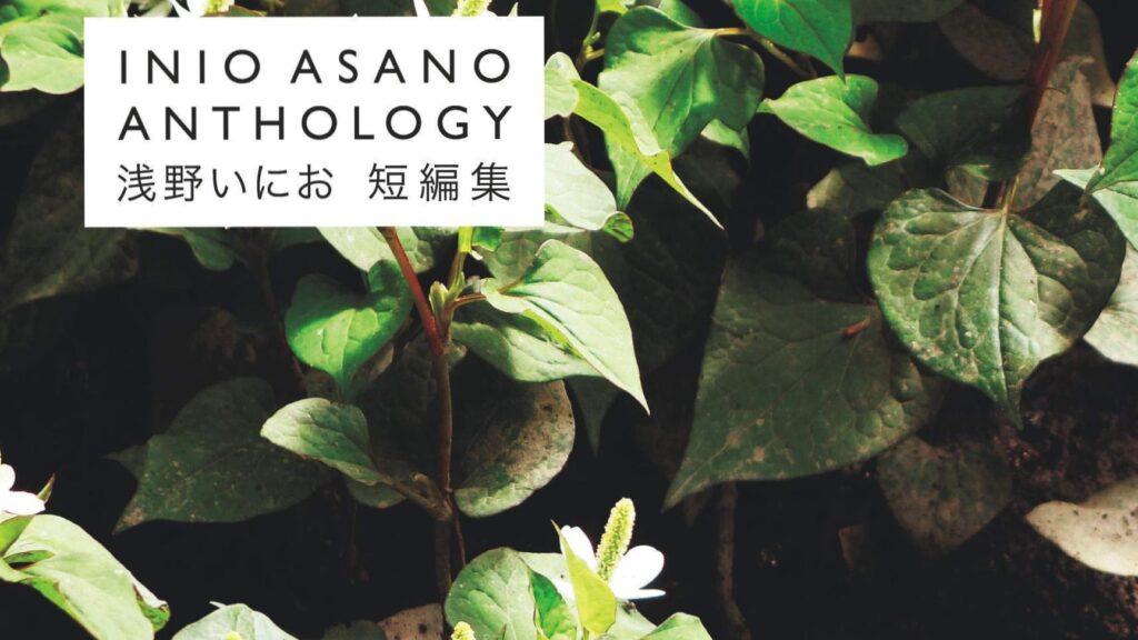Reseña: Antología de Inio Asano