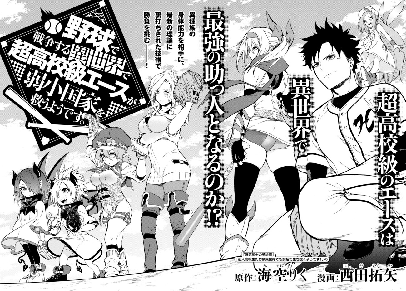 Manga isekai In Another World where Baseball is War, a High School Ace Player will Save a Weak Nation